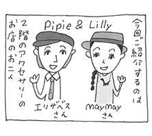 第3回「Pipie & Lilly (セルバ2F)」