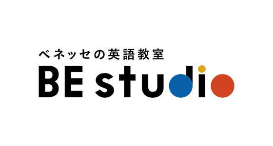 ベネッセの英語教室 BE studio02