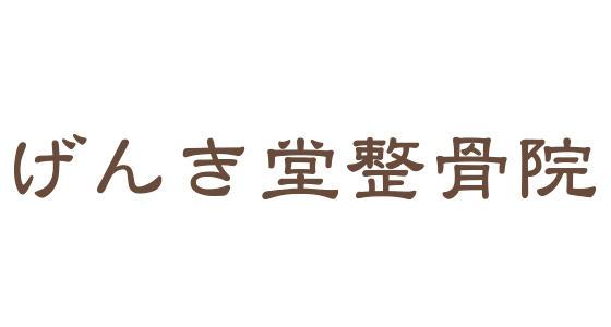 げんき堂整骨院03