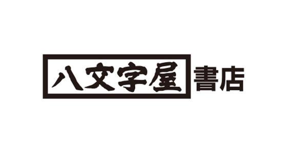 八文字屋書店02