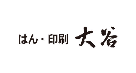 はん・印刷 大谷03