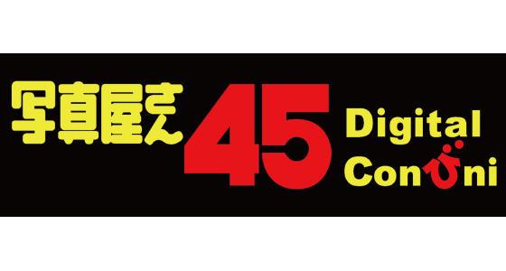 写真屋さん45 Digital Con び ni02