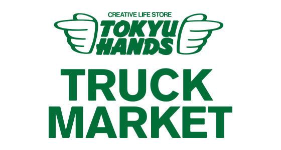 東急ハンズトラックマーケット02