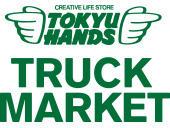 東急ハンズトラックマーケット