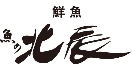 魚の北辰/北辰鮨03