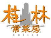 桂林常菜房