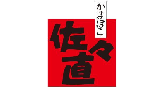 閖上旬肴亭 佐々直03