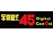 写真屋さん45 Digital Con び ni