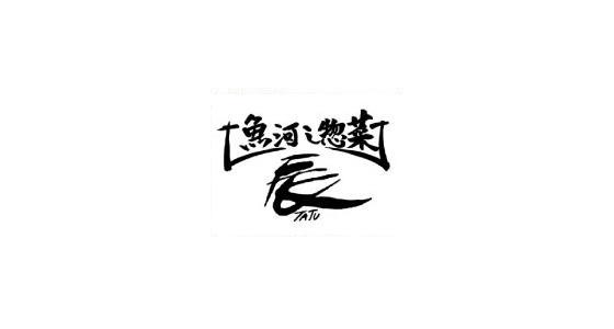 魚河し惣菜 辰01