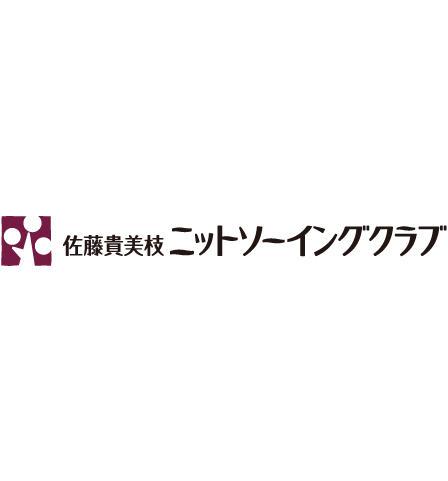 佐藤貴美枝ニットソーイングクラブ