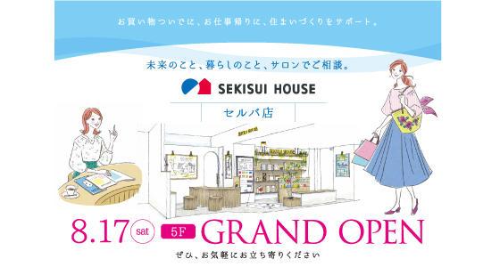 SEKISUI HOUSE01