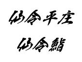 仙令平庄/仙令鮨