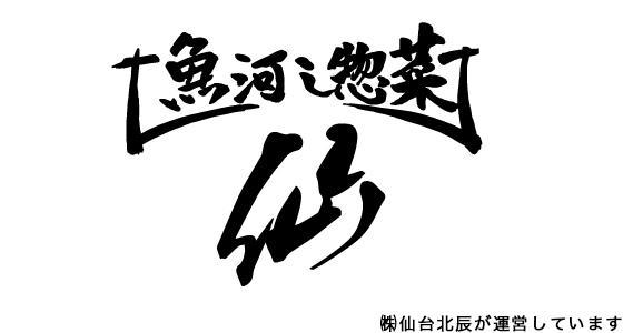 魚河し惣菜 仙01