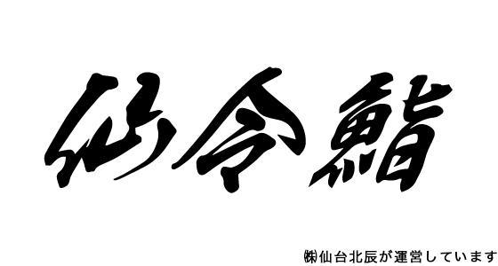 仙令鮨02