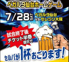 7/28(土)チケット半券提示で1杯おごります!