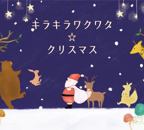 12月子どもたちのアートスクール「キラキラワクワク☆クリスマス」