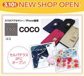 NEW SHOP OPEN『COCO』