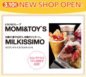 NEW SHOP OPEN『MOMI&TOY`S/MILKISSIMO』