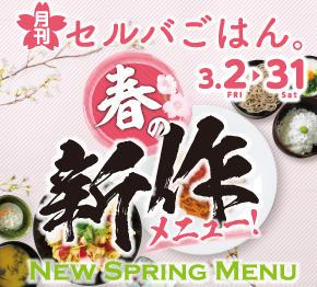 月刊セルバごはん『春の新作メニュー』