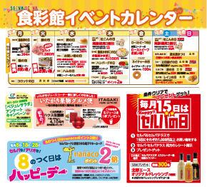 5月食彩館イベントカレンダー