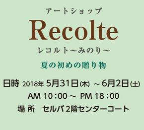 アートショップ レコルト〜みのり〜『夏の初めの贈り物』