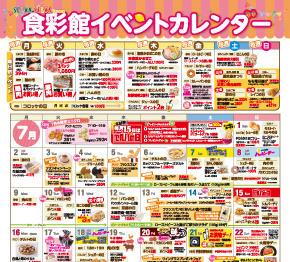 7月食彩館イベントカレンダー