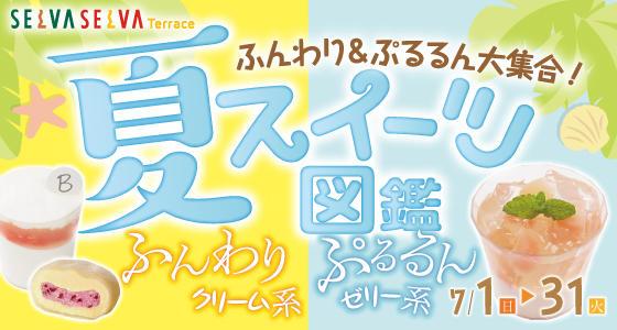ふんわり&ぷるるん大集合!夏スイーツ図鑑