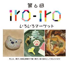 第6回 iro-iro いろいろマーケット