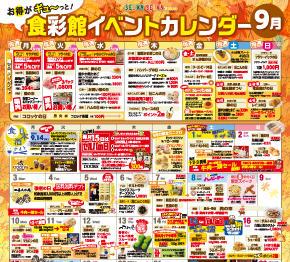 9月の食彩館イベントカレンダー