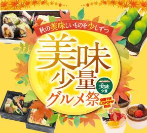 秋の美味しいものを少しずつ『美味少量グルメ祭』