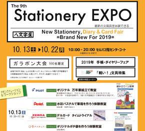 Stationery Expo