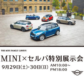 MINI×セルバ特別展示会
