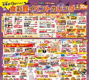 10月の食彩館イベントカレンダー