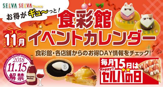 11月の食彩館イベントカレンダー