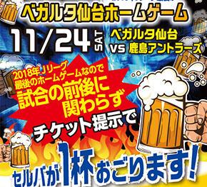 11月24日(土) チケット提示で1杯おごります!