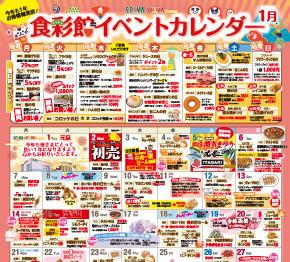 1月の食彩館イベントカレンダー