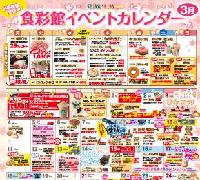 3月の食彩館イベントカレンダー