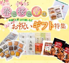 春色桜色宮城愛味 お祝いギフト特集