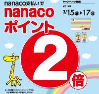 nanacoポイント2倍