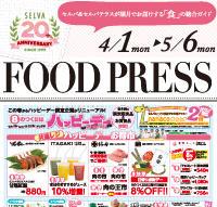 FOOD PRESS『食彩館』