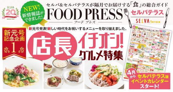 FOOD PRESS『セルバテラス』