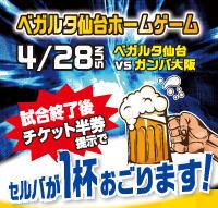 ベガルタ仙台ホームゲーム セルバが一杯おごります!