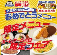 2019ベガルタ仙台ホームゲームの日観戦グルメ