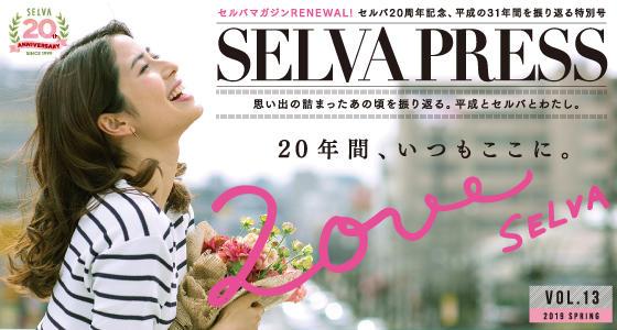 SELVA PRESS vol.13