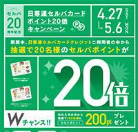 セルバ20周年記念「日専連セルバカード ポイント20倍キャンペーン」