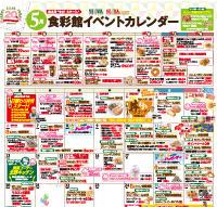 5月の食彩館イベントカレンダー