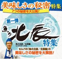 美味しさの秘密特集【第一弾】魚の北辰特集