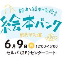 絵本と絵本の交換会『絵本バンク 2019初夏』