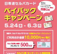 日専連セルバカード『ペイバックキャンペーン』