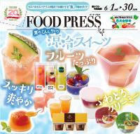 FOOD PRESS 6月合併号『SELVA』